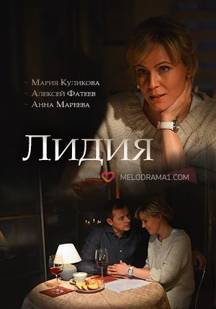 Лидия (2018)