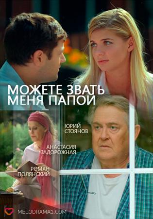 «Российские Односерийные Сериалы» — 2003
