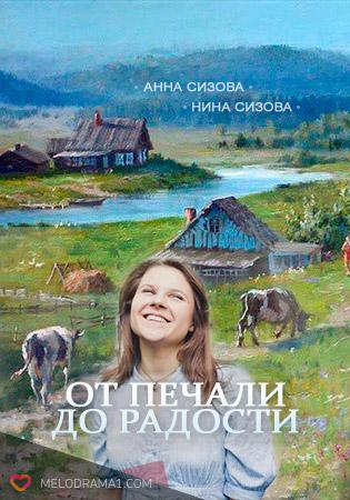 «Смотреть Романтические Комедии Русские Односерийные» / 1986