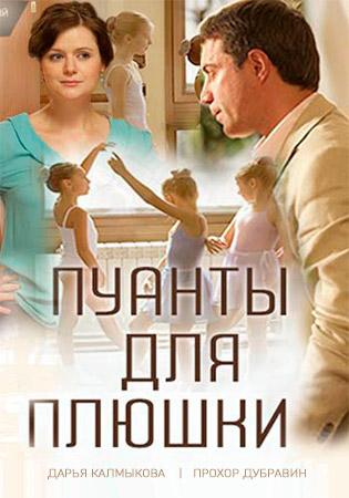 Смотреть русские фильмы сериалы 2014-2015 в хорошем качестве