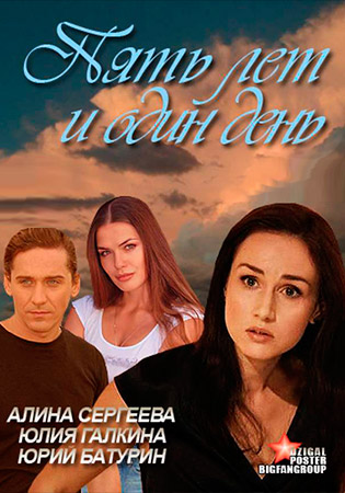 «Смотреть Фильмы 2016 Русские Новинки Односерийные» — 2000
