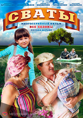 Мелодрамы про деревню - Смотреть онлайн русские фильмы и ...