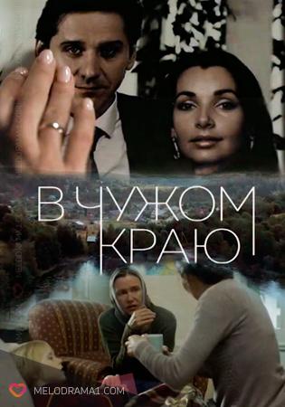 В чужом краю  14 серия