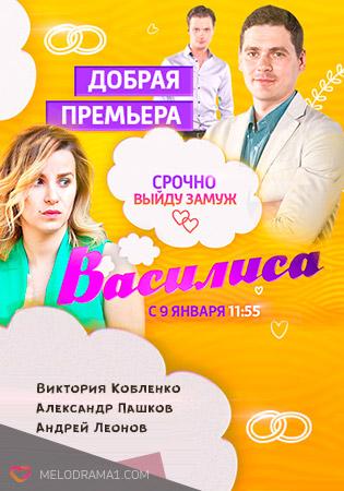 Василиса 60 серия | 2017