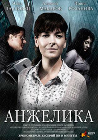 АНЖЕЛИКА с 1 по 10 серии | 2017
