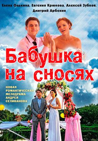 смотреть мелодрамы россия украина беларусь доктор анна