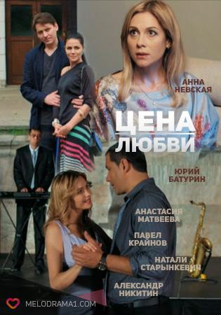 смотреть фильм про любовь россия