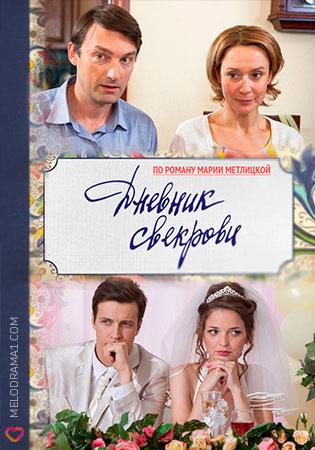 Фильм онлайн дневник свекрови на