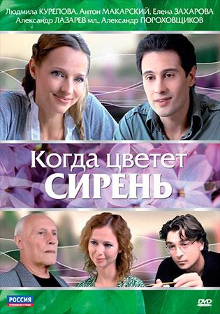 «Любовь Нежданная Смотреть Онлайн В Хорошем Качестве» / 2008