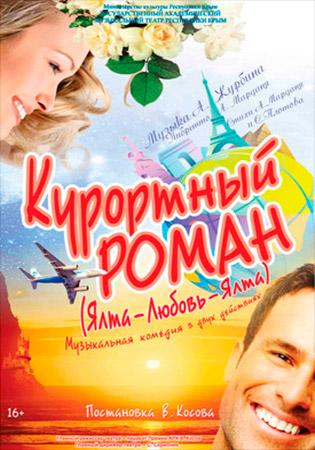 флирт бесплатно онлайн россия знакомства