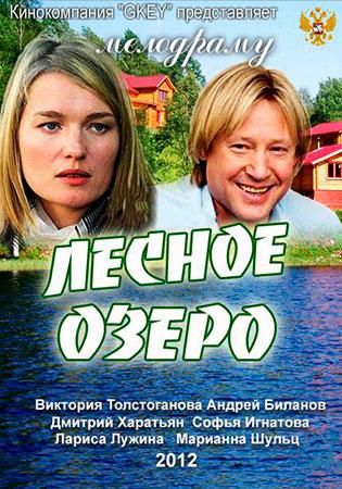 «Смотреть Русские Мелодрамы Про Деревню Новинки 2016» / 2009