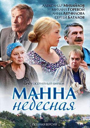 кино про любовь россия