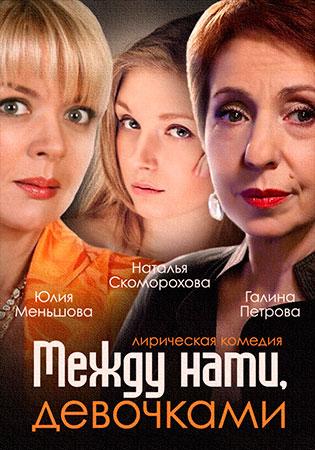 Проверка на любовь 2 15 Русские новые фильмы 2 15