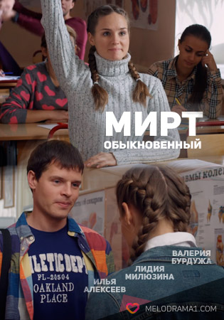 Сериал Мирт обыкновенный 2015 онлайн фильмы смотреть бесплатно HD 720