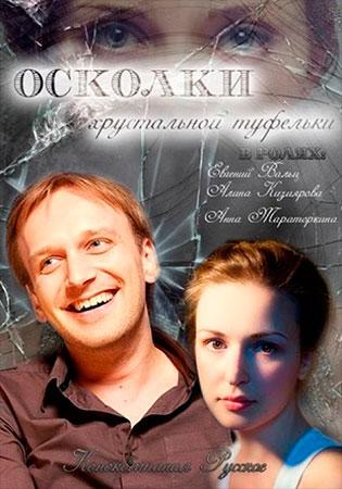 смотреть российскую мелодраму 2013: