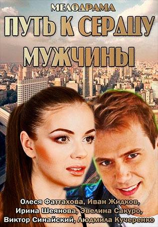фильмы про любовь русские односерийные 2015-2016