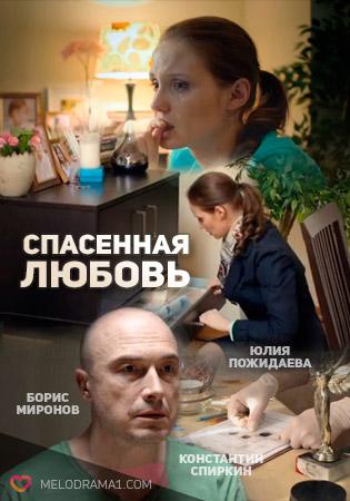 смотреть фильм о любви русский односерийный 2015