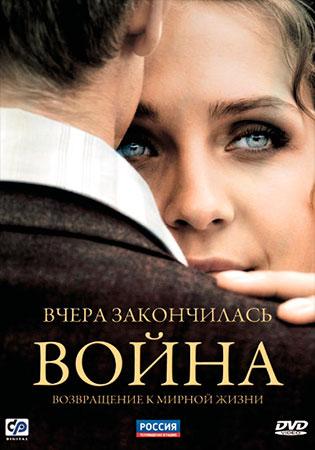 «Любовь До Востребования Мелодрама 2013 Россия Фильм» — 2015