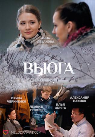 смотреть фильм про любовь 2016 русские односерийные