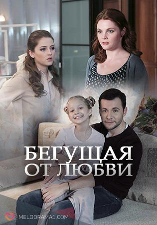 Самые милые мелодрамы о любви россия