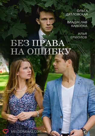 Без права на ошибку (2016)