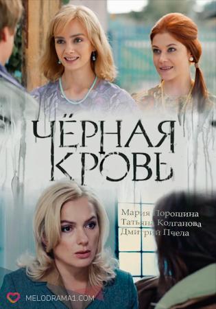 россия 1 мелодрамы скачать торрент - фото 2
