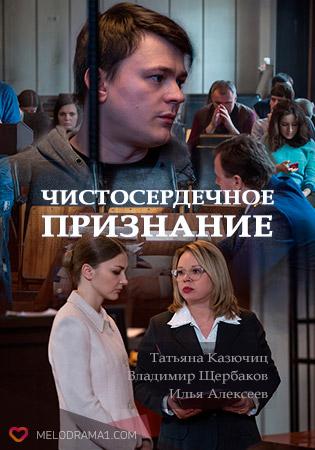 фильм чистосердечное признание скачать торрент img-1