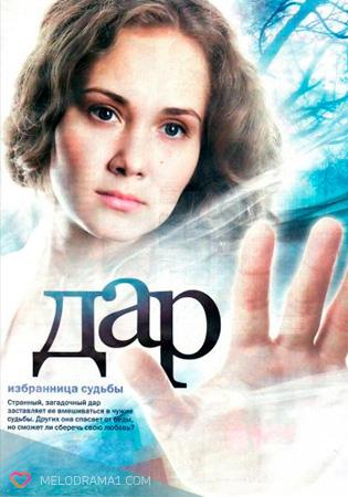 Кадры из фильма россия 1 онлайн смотреть