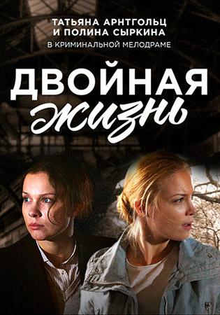Под аплодисменты русский сериал мелодрама арнтгольц русски порно