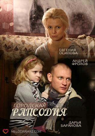 россия 1 русское кино