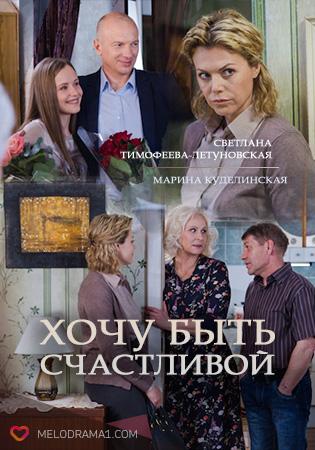 Смотреть мелодрамы по россии 1 по выходным