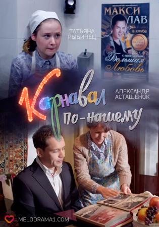 русский фильм мелодрама смотреть онлайн бесплатно в хорошем качестве