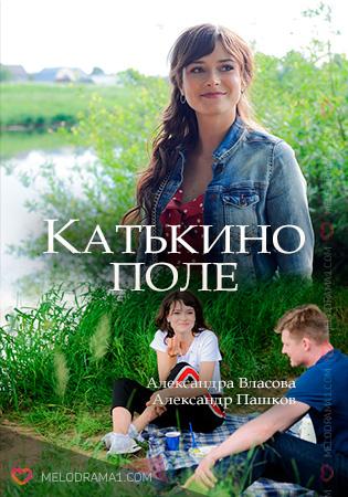 мелодрамы про деревню смотреть онлайн русские фильмы и