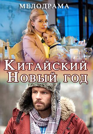 Смотреть онлайн русскую мелодраму в новый год фото 14-512