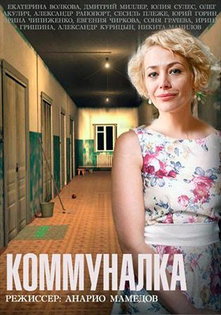 Коммуналка (2015)