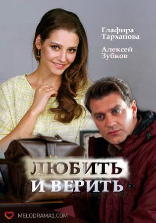 мелодрама россия 2017 скачать торрент - фото 11