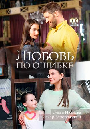 f2b323ca487 Любовь по ошибке (2018) смотреть онлайн фильм мелодрама канал Россия ...