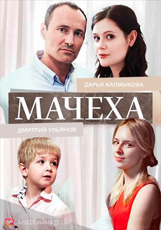 Мачеха (2016)