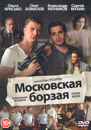 http://melodrama1.com/img/1/moskovskaya-borzaya.jpg