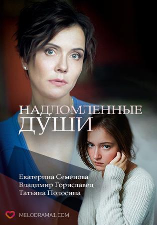 Надломленные души  (2018)
