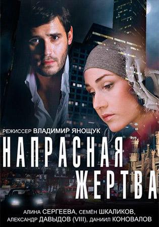 Кадры из фильма мелодрамы украина 2016 новинки односерийные смотреть