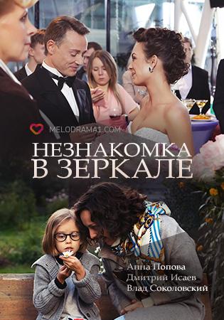 Мелодрамы канала Россия 1 и Россия - Смотреть онлайн