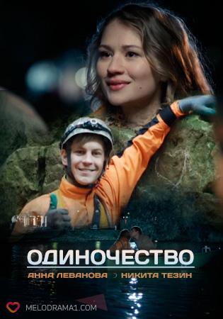 смотреть онлайн русские м и ж уговаривают девушку против воли