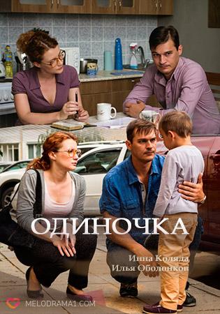 мелодрамы россия смотреть онлайн бесплатно в хорошем качестве