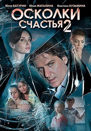 русские и украинские сериалы мини онлайн