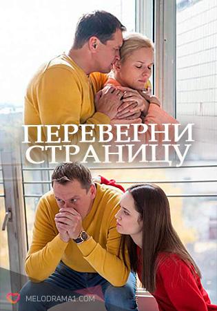 Ютуб фильмы мелодрамы 2018
