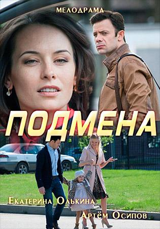 фильм подмена россия скачать торрент