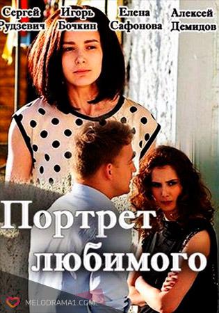 Портрет любимого (2016)