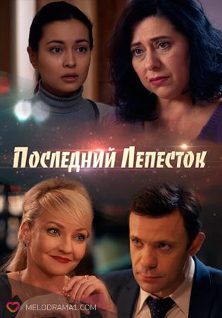 смотреть онлайн российскую односерийную мелодраму