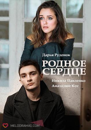 фильмы по выходным на канале россия 1 список 2016